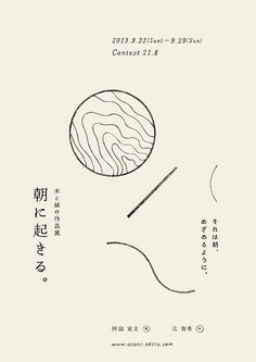 Exhibition Flyer: Wake in the Morning. 2013 Japanese Exhibition Flyer: Wake in the Morning. Exhibition Flyer: Wake in the Morning. Graphic Design Studio, Japanese Graphic Design, Web Design, Graphic Design Posters, Graphic Design Typography, Graphic Design Illustration, Graphic Design Inspiration, Book Design, Print Design