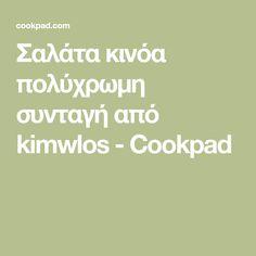 Σαλάτα κινόα πολύχρωμη συνταγή από kimwlos - Cookpad