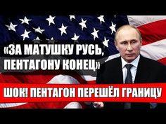 НЕ СТОИТ ПPOBOЦИPOBATЬ ПУTИHA (15.01.2017) - YouTube