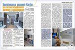 Области применения автоматизированных складских систем KARDEX в России и в мире
