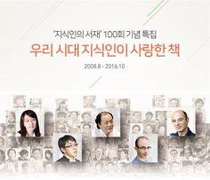 네이버 '지식인의 서재' 100회… 8년간 3,686권 추천 #네이버, #지식인의서재