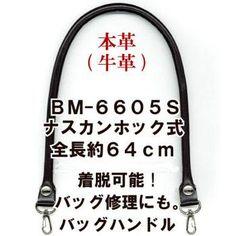 inazuma 本革持ち手 着脱取り外し可能手さげタイプ BM-6605S http://ift.tt/2uFaTLl #手芸 #手芸用品 #ハンドメイド #もりお