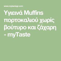Υγιεινά Muffins πορτοκαλιού χωρίς βούτυρο και ζάχαρη - myTaste