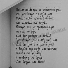 Greek Quotes, Wise Words, Inspirational Quotes, Education, Life, Inspring Quotes, Inspiring Quotes, Quotes Inspirational, Learning