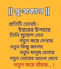 Free Good Morning Images, Good Morning Beautiful Quotes, Good Morning Photos, Happy Valentines Message, Valentine Messages, Bangla Quotes, Morning Quotes, Life Quotes, Gallery