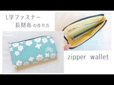 L字ファスナーの長財布の作り方【型紙なしで作る】zipper wallet diy tutorial - YouTube Diy Wallet, Wallet Tutorial, Diy Tutorial, Sunglasses Case, Zipper, Pouches, Youtube, Craft, Totes