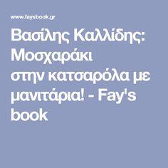 Βασίλης Καλλίδης: Μοσχαράκι στηνκατσαρόλα με μανιτάρια! - Fay's book