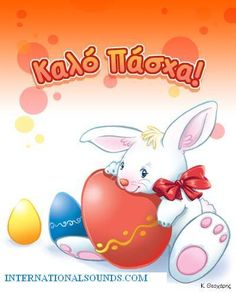GREEK EASTER Photo:  This Photo was uploaded by KLARINO. Find other GREEK EASTER pictures and photos or upload your own with Photobucket free image and v...