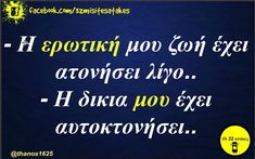 Funny Greek, Greek Quotes, English Quotes, Funny Quotes, Jokes, Lol, Humor, Funny Shit, Meme