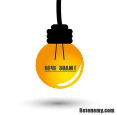 Настоящето ръководство е изготвено от екипа на Betenemy.com с единствената цел…