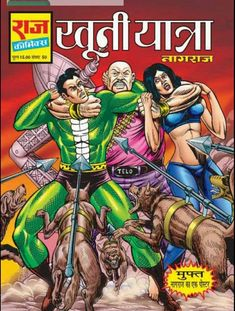 Doosra Dhruv Pdf Super Commando Dhruv Comics In Hindi Comic Book In Hindi, Hindi Books, Online Comic Books, Read Comics Online, Indrajal Comics, Comics Story, Comic Book Characters, Comic Character, Read Comics Free