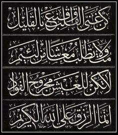 Allah In Arabic, Arabic Poetry, Arabic Calligraphy Art, Arabic Art, Religious Text, Prayer Times, Graphic Design Posters, Quran, Words