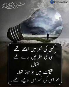 Abdullha Poetry Books, My Poetry, Urdu Poetry, Poetry Quotes, Nice Poetry, Love Quotes In Urdu, Ali Quotes, Urdu Quotes, Quotations