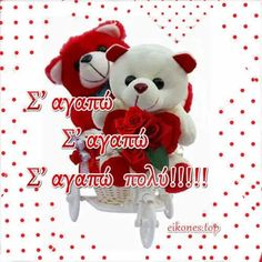 Photo Background Images, Photo Backgrounds, Love You Images, Good Morning, Abstract Art, Teddy Bear, Messages, Christmas Ornaments, My Love