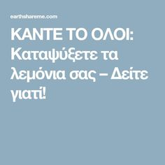 ΚΑΝΤΕ ΤΟ ΟΛΟΙ: Καταψύξετε τα λεμόνια σας – Δείτε γιατί! Health Diet, Health Fitness, 5 2 Diet, Fruit Infused Water, Need To Know, Detox, Recipies, Food And Drink, Healthy Recipes