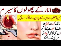 Magical Pomegranate Flowers SERUM for Instant Fair and Glowing Skin Annar k Pholo se Rang Gora - YouTube Fair Skin, Glowing Skin, Pomegranate, Serum, Flowers, Youtube, Granada, Pomegranates, Royal Icing Flowers