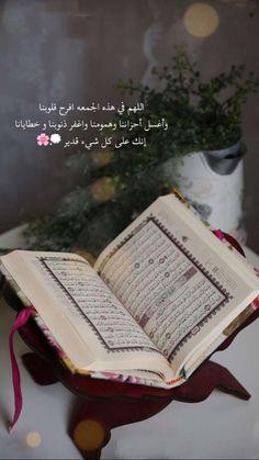La prière surérogatoire en Islam - Al Fiqh Beautiful Quran Quotes, Quran Quotes Love, Quran Quotes Inspirational, Islamic Love Quotes, Muslim Quotes, Arabic Quotes, Quran Wallpaper, Islamic Quotes Wallpaper, Quran Book