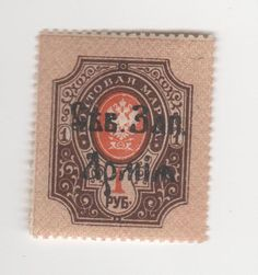 """This stamp is from the Russian Army of the Northwest under General Yudenich. After the overthrow of the Czar in 1917, General Yudenich fled with 17,000 troops to the northwest, where he joined a """"Provisional All-Russian Government"""" to oppose the Bolsheviks. By 1919, he'd pushed the Bolsheviks out, but with no outside support, his army could not sustain, and it disbanded in 1920. General Yudenich settled in exile in France in 1933. This stamp has an inverted overprint, written in Cyrillic."""