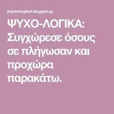 ΨΥΧΟ-ΛΟΓΙΚΑ: Συγχώρεσε όσους σε πλήγωσαν και προχώρα παρακάτω. Wise Words, Psychology, Blog, Life, Psicologia, Blogging, Word Of Wisdom, Famous Quotes