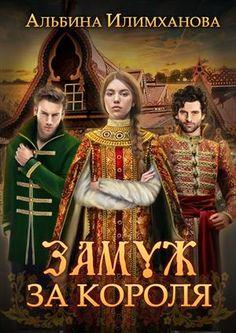 Замуж за короля. Альбина Илимханова