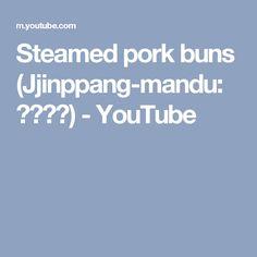 Steamed pork buns (Jjinppang-mandu: 찐빵만두) - YouTube Steamed Pork Buns, Asian Recipes, Teaching, Food, Youtube, Essen, Meals, Education, Yemek