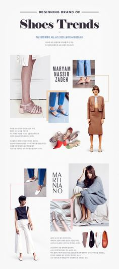 WIZWID:위즈위드 - 글로벌 쇼핑 네트워크 Newsletter Layout, Newsletter Design, Email Marketing Design, Content Marketing, Online Marketing, Website Design Layout, Layout Design, Mailer Design, Fashion Typography