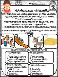 Speech Language Therapy, Speech And Language, Speech Therapy, Therapy Activities, Activities For Kids, Learn Greek, Pediatric Physical Therapy, Greek Language, School Lessons