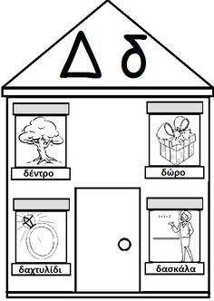 Σπιτάκια με το αρχικό γράμμα του ονόματος των παιδιών.   Μπορούμε να φτιάξουμε μια μικρή ιστορία για κάθε παιδί με τις λεξούλες που θα μας... Greek Language, Alphabet, Diagram, Symbols, Letters, Activities, Education, School, Blog