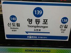 Yeongdeungpo station Seoul Korea. 영등포역