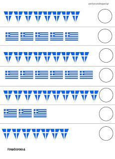 #paidopoula : 21 Φύλλα εργασίας - δραστηριότητες για την Ελληνική σημαία και το λάβαρο Greek Culture, Preschool Activities, Games For Kids, Bar Chart, Kindergarten, Education, Math, National Holiday, Gaming