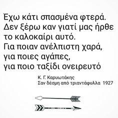 Κ. Γ. Καρυωτάκης 《 Σαν δέσμη από τριαντάφυλλα 》   #zelfelia #greek_poetry #greek_poems #poem #poems #poet #greek_poets #roses #kariotakis #1927 #perfect