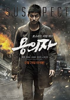 Suspect The.Suspect.2013.KOREAN.1080p.BluRay.H264.AAC-VXT Movie Blog, Korean Drama Movies, Gong Yoo, Film Posters, Action Movies, Movies And Tv Shows, Thriller, Art Photography, Canvas Art
