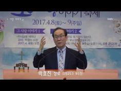 박효진장로 간증집회 소망교도소 부소장 서울산교회 - YouTube