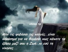 Greek Quotes, Life Lessons, Philosophy, Wisdom, Positivity, Feelings, Words, Movie Posters, Angel