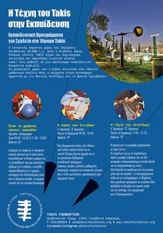 Ίδρυμα TAKIS - Εκπαιδευτικά προγράμματα για σχολεία