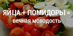 Правильное питание — залог здоровья. Мы предлагаем вам примеры наиболее гармоничного и здорового сочетания продуктов питания!