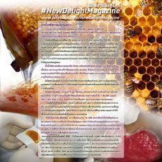 น้ำผึ้งเพื่อการสมานแผล  อ่านเพิ่มเติมที่ https://www.facebook.com/NewDelightMagazine หรือ www.นิวดีไลท์.com