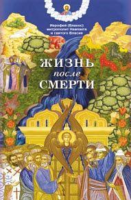 Митрополит Иерофей Влахос - Жизнь после смерти