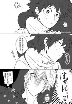 ひじき【原稿中】 (@saitokinako) さんの漫画   16作目   ツイコミ(仮)