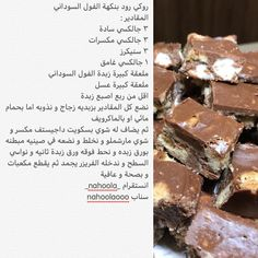 Arabic Dessert, Arabic Food, Bedroom Wall Designs, Cookout Food, Dessert Recipes, Desserts, Caramel, Recipies, Sweets
