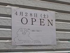 クレバリー1号店跡地に新しいショップの開店告知「4月28日(土)OPEN 震えて待て!!キリッ」 by fumitake1969, via Flickr