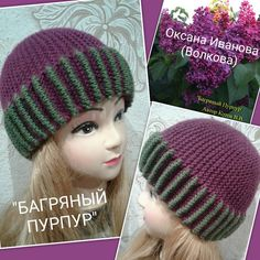 Одноклассники Crochet Beanie Hat, Wide-brim Hat, Slouchy Beanie, Knitted Hats, Crochet Hats, Crochet Hat For Women, Learn How To Knit, Outfits With Hats, Love To Shop