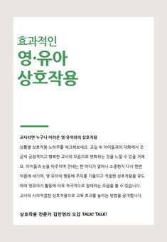 어린이집 평가인증 3차 평가인증 통합지표 상호작용 포켓북(하늘쌤) : 네이버 블로그 Blog, Kids, Korean, Young Children, Boys, Korean Language, Blogging, Children, Boy Babies