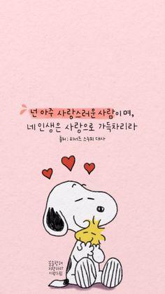 Snoopy Wallpaper, Cute Anime Wallpaper, Wallpaper Iphone Cute, Cute Cartoon Wallpapers, Korea Wallpaper, Wallpaper Space, Wallpaper Quotes, Korean Phrases, Korean Quotes