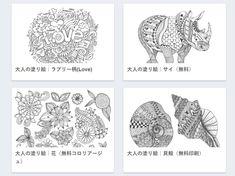 大人のぬり絵を無料でダウンロードできるサイト6選【高齢者にオススメ】 - FUN SEED(ファンシード)介護と予防のこれから。 Drawings, Blog, Cards, Free, Decor, Coloring Pages, Decoration, Sketches, Blogging
