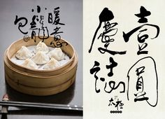 Awesome Chinese typography 2