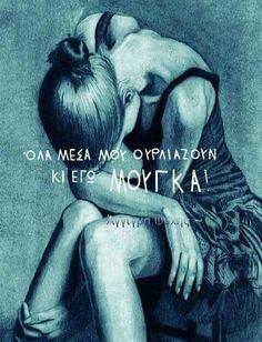 Άνοιξέ μου την πόρτα που έκλεισες και κρατάς κλειστή.. Love Others, Greek Quotes, Love Quotes, Movies, Movie Posters, Qoutes Of Love, Quotes Love, Films, Film Poster