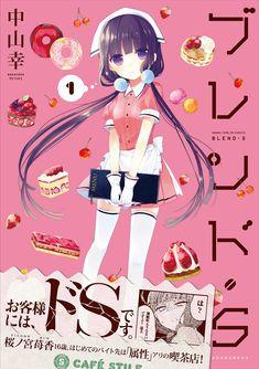 Amazon.co.jp: ブレンド・S (1) (まんがタイムKRコミックス): 中山 幸: 本