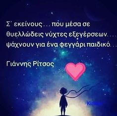 Greek Quotes, Wise Words, Literature, My Life, Poetry, Humor, Greeks, Movie Posters, Thoughts