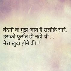 Kalpesh I Deora Hindi Quotes On Life, Real Talk Quotes, Life Quotes, Sayri Hindi Love, Hindi Shayari Love, Motivational Words, Words Quotes, Wise Words, Quotable Quotes